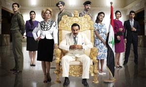 قصة مسلسل  بيت صدام House of Saddam موسم 1