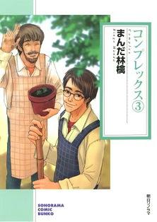コンプレックス 文庫版 第01-03巻
