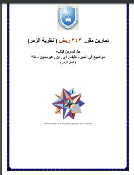 حلول تمارين حبر الزمر pdf برابط مباشر-الفيزياء.كوم