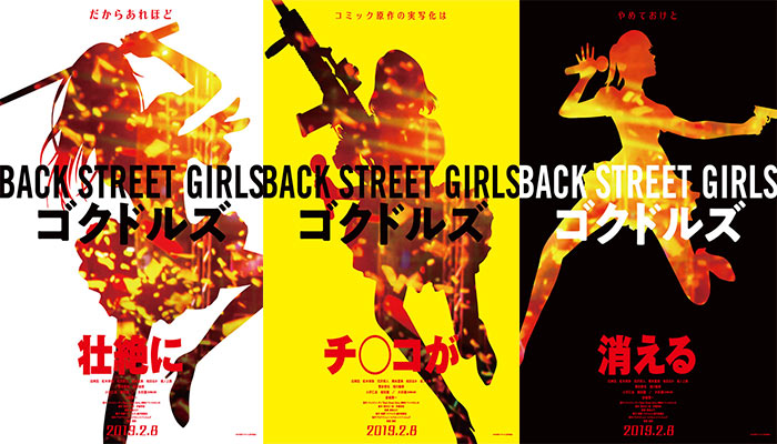 Back Street Girls: Gokudolls live-action