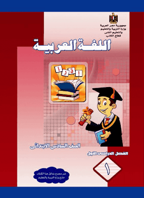كتاب اللغة العربية للصف السادس الابتدائي الترم الاول