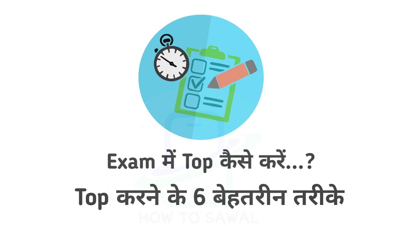 पढ़ाई करने का तरीका, जल्दी याद कैसे करें, परीक्षा में बढ़िया अंक प्राप्त कैसे करें, कम समय में ज्यादा याद कैसे करें, सुबह उठकर पढ़ने का तरीका,