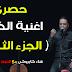 اغنية الكيف - كايروكى و طارق الشيخ  اللى هتولع الديجيهات توزيع درامز العالمى السيد ابو جبل 2018