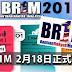一马援助金 BR1M:2月18日正式发放
