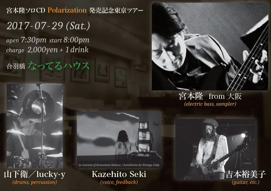 比較的(?)バリバリ弾いている 吉本 裕美子 氏 画像、8枚。