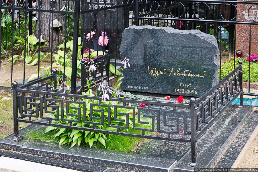 Могила Юрия Левитанского на Ваганьковском кладбище