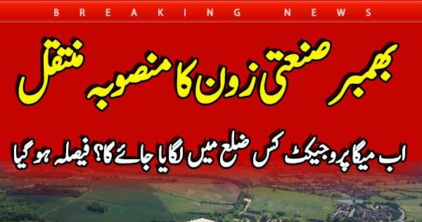 Bhimber News: Bhimber Sanati Zone ka Mansuba Muntaqil