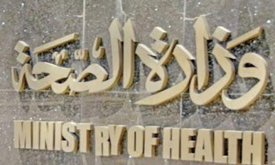وزارة الصحة, الالتهاب السحائى, تلاميذ الاسكندرية, حالات مصابة بالالتهاب السحائى,