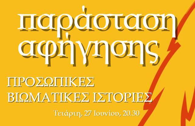 Προσωπικές βιωματικές ιστορίες στο Παράρτημα της Εθνικής Πινακοθήκης στο Ναύπλιο