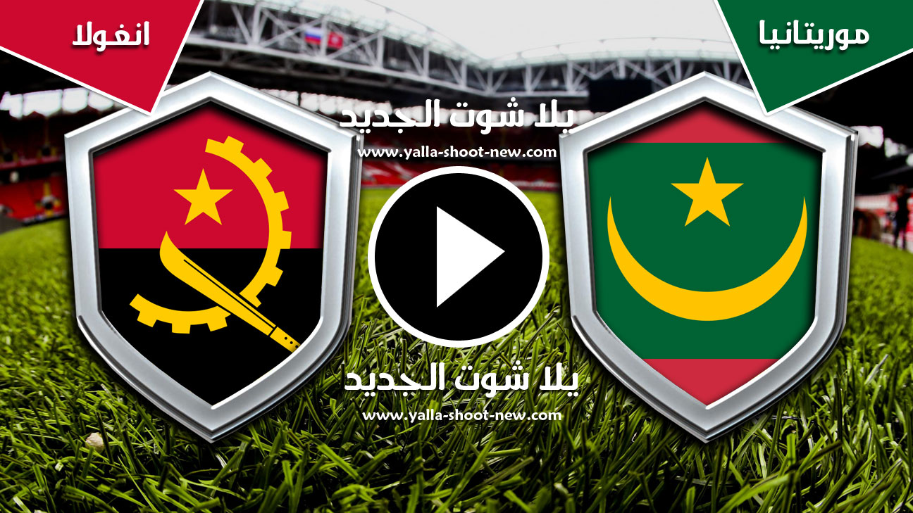 مباراة موريتانيا وانغولا