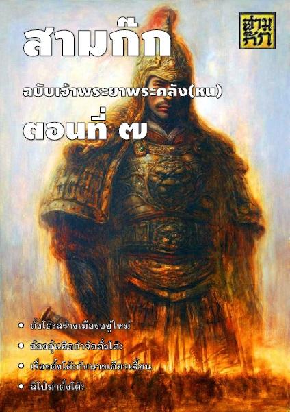 สามก๊ก ฉบับเจ้าพระยาพระคลัง(หน) ตอนที่ 7