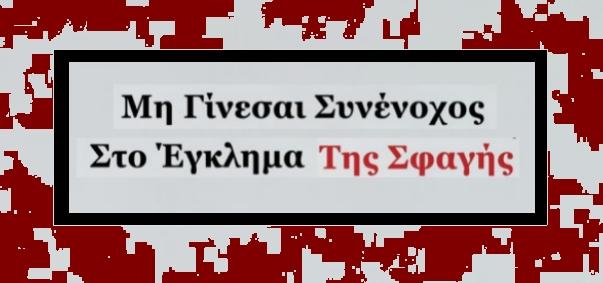 ΑΔΕΔΥ : «Η απεργοσπασία που επιχειρεί η κ. Όλγα Γεροβασίλη δεν θα περάσει»