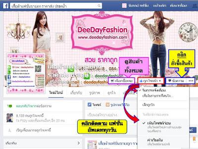 Deedayfashion เสื้อผ้าแฟชั่นราคาถูก ประตูน้ำ