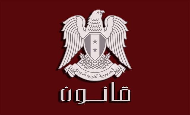 الرئيس الأسد يصدر قانونا بتعديل بعض مواد قانون الأحوال الشخصية السوري