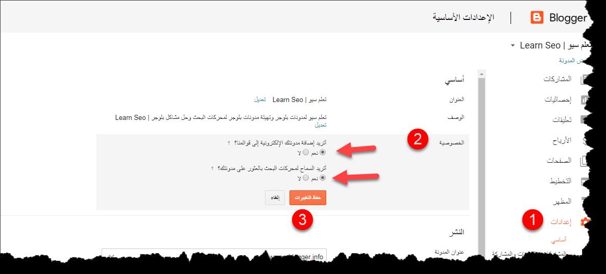 اظهار مدونة بلوجر فى محركات البحث او منعها من لوحة التحكم لبلوجر