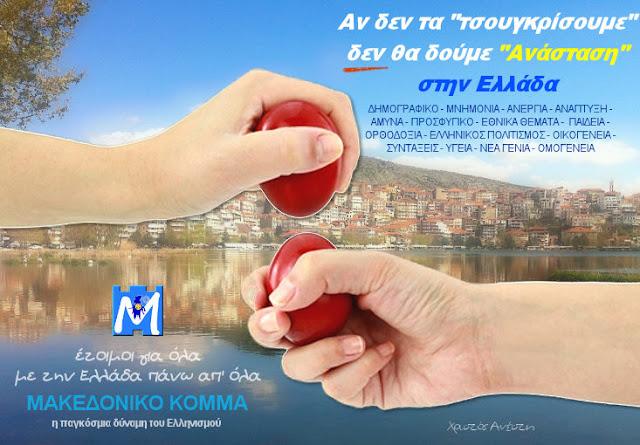 ΑΝ ΔΕΝ ΤΑ 'ΤΣΟΥΓΚΡΙΣΟΥΜΕ' ΔΕΝ ΘΑ ΔΟΥΜΕ 'ΑΝΑΣΤΑΣΗ' ΣΤΗΝ ΕΛΛΑΔΑ! ΜΑΚΕΔΟΝΙΚΟ ΚΟΜΜΑ - Έτοιμοι για όλα, με την Ελλάδα πάνω απ΄ όλα