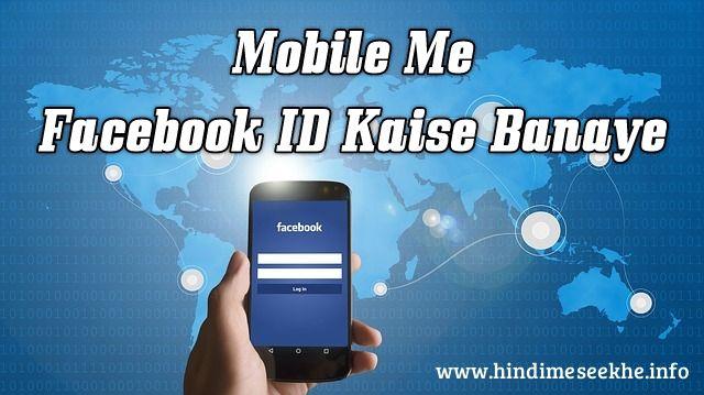 mobile-par-facebook-id-kaise-banate-hai