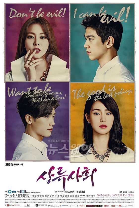 High Society Korean Drama Wiki