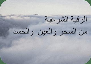 الرقيه الشرعيه للضيق والهم
