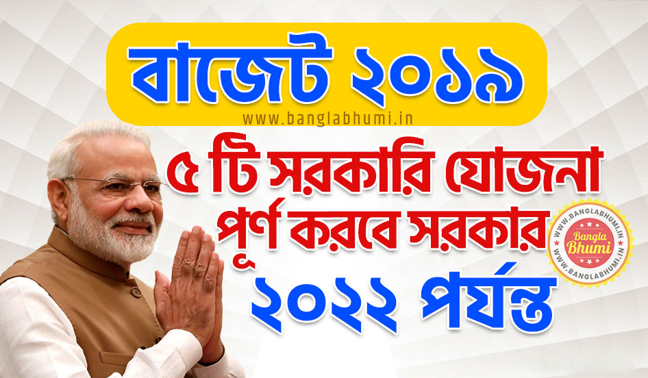 2019 Budget News West Bengal