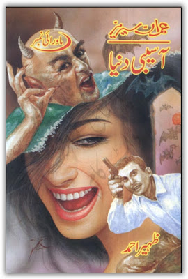 Asebi dunya novel by Zaheer Ahmed (Imran Series) Part 2 pdf