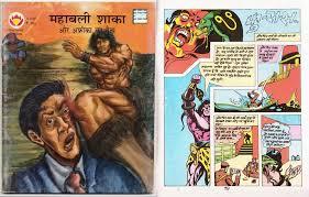 Rvnder   Best Comics Online: MahaBali Shaka Comics