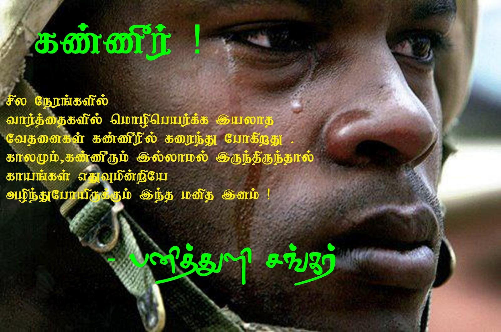 Tamil Appa Magal - seotoolnet.com