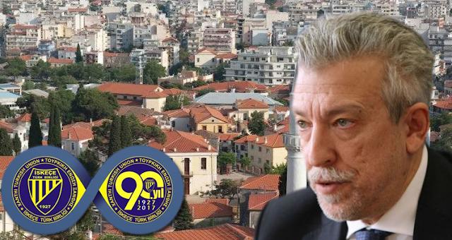 """Η τροπολογία Κοντονή και η """"Τουρκική Ένωση Ξάνθης"""""""