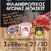 Ένα Μεγάλο Καλάθι Αγάπης Για Τον Μικρό Βαγγέλη- Μεγάλα Ονόματα Του Ελληνικού Μπάσκετ, Στην Πρέβεζα,Το Σάββατο 21 Οκτωβρίου