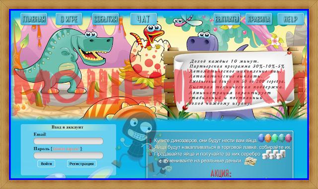 динозавры ферма игра с выводом денег