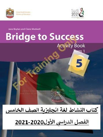 كتاب النشاط لغة انجليزية الصف الخامس الفصل الدراسي الأول2020-2021
