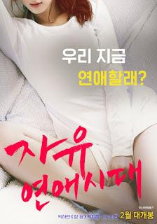 Free Romance Generation (2016)