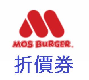 摩斯漢堡MOS BURGER/折價券/優惠券/折扣碼/coupon