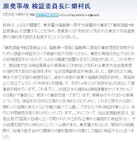 東京電力福島原子力発電所における事故調査・検証委員会