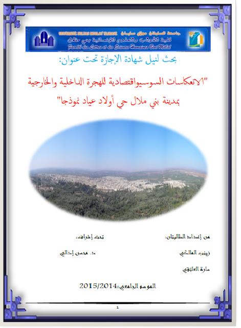 كتب عن الاراضي الجافة pdf