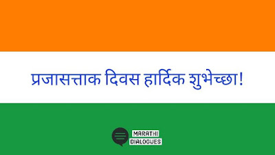 Republic Day 2019 in Marathi: Messages, SMS, WhatsApp, Facebook & Quotes