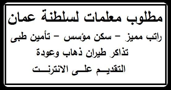 مطلوب معلمات للعمل بسلطنة عمان بعدد من التخصصات بمزايا عديدة والتقديم على الانترنت