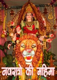 नवरात्रि क्या है और महत्व maa durga navratri festival