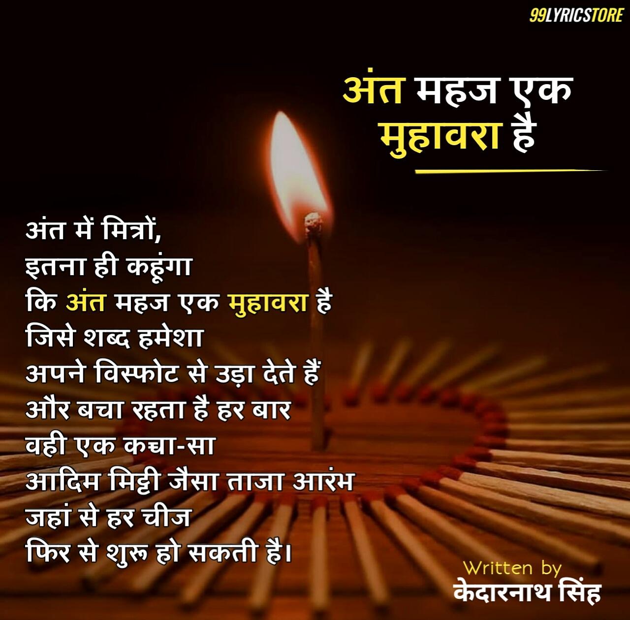 'अंत महज एक मुहावरा है' कविता केदारनाथ सिंह जी द्वारा लिखी गई एक हिन्दी कविता है। उन्होंने इस कविता में बताया है कि अंत कभी अंत नहीं होता है, अंत का मतलब आरंभ होना है।