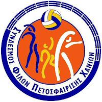 """ΣΦΠ Χανίων: """"Γίνε μέρος της προσπάθειας"""""""