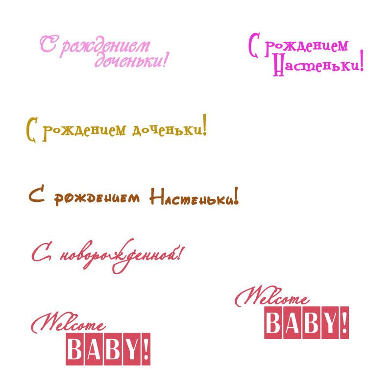 Открытка, с рождением дочки открытка раскраска