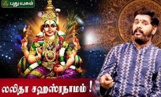 Aanmeega Thagavalgal | Magesh Iyer 03-06-2020 Puthuyugam Tv