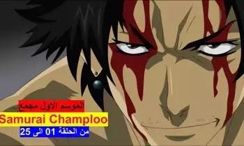 Samurai Champloo S01 مشاهدة وتحميل جميع حلقات ساموراي تشامبلو الموسم الاول من الحلقة 01 الى 25 مجمع
