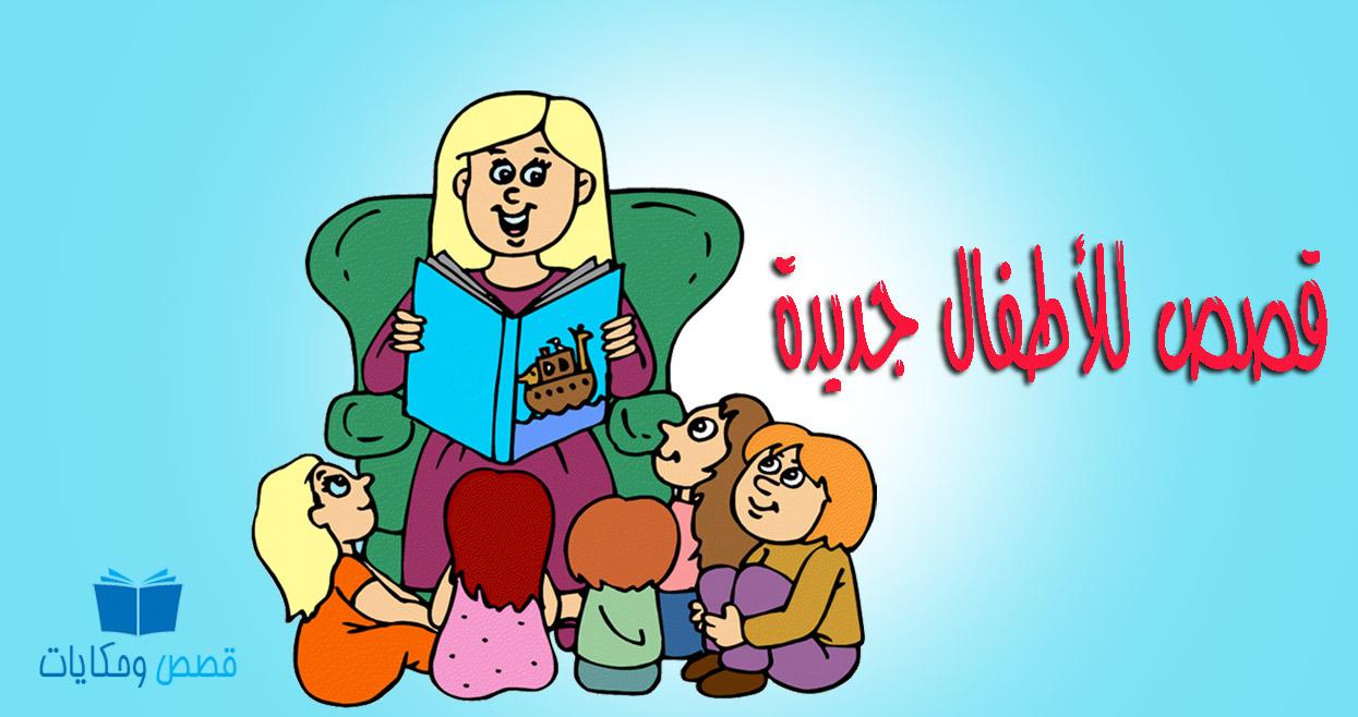 قصص للأطفال جديدة ومسلية قبل النوم