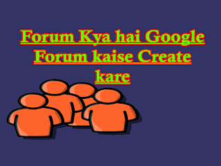 Forum Kya hai Google Forum kaise Create kare