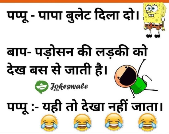 Father & Son Funny Conversation Image in Hindi