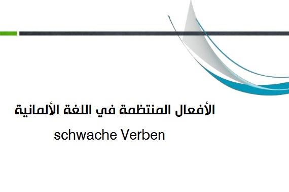 الأفعال المنتظمة في اللغة الألمانية schwache Verben