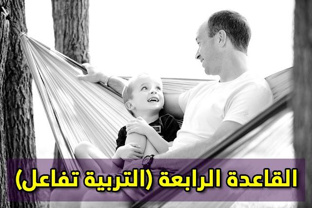 القواعد العشر أهم القواعد في تربية الأبناء | القاعدة الرابعة (التربية تفاعل)