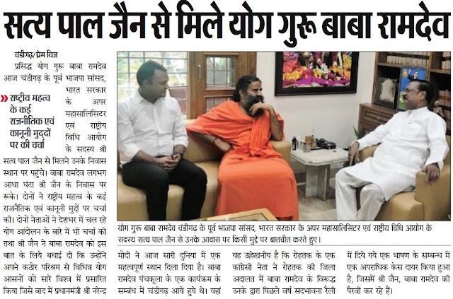योग गुरु बाबा रामदेव चंडीगढ़ के पूर्व सांसद एवं भारत सरकार के अपर महासलीसिटर सत्य पाल जैन से उनके आवास पर किसी मुद्दे पर बात करते हुए