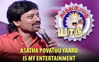 Asatha Povathu Yaaru is my entertainment : SJ Suryah | Chitti Babu | Sun Life | Vision Time
